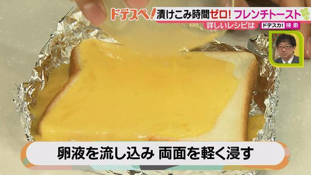 画像8: 忙しい朝でも優雅な朝食を♪  絶品!漬け込み時間ゼロのフレンチトーストを作ろう