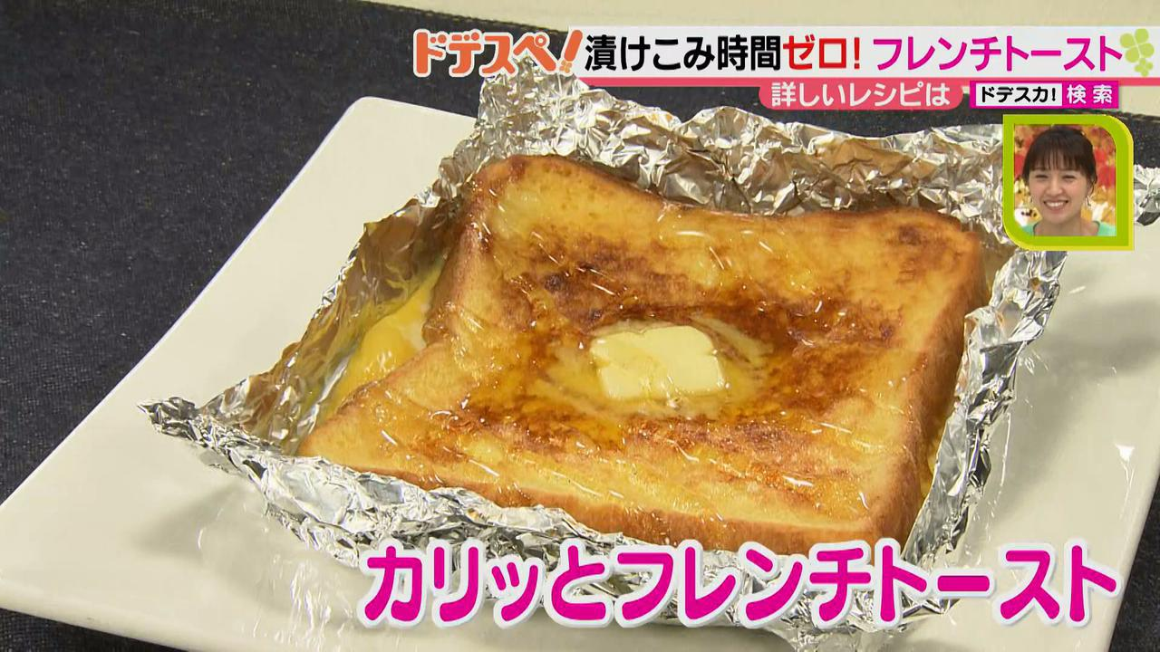 画像10: 忙しい朝でも優雅な朝食を♪  絶品!漬け込み時間ゼロのフレンチトーストを作ろう