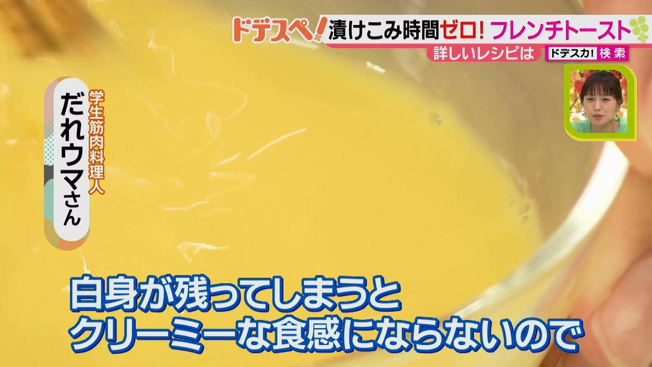 画像5: 忙しい朝でも優雅な朝食を♪  絶品!漬け込み時間ゼロのフレンチトーストを作ろう