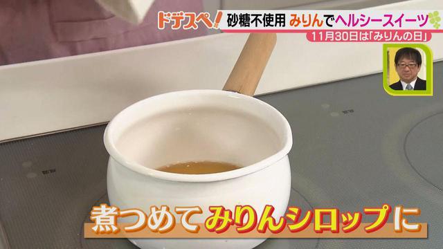 画像3: あの調味料の意外な活用法!砂糖不使用で体にやさしい♪ 「みりん」の甘さを活かした、簡単ヘルシースイーツの作り方