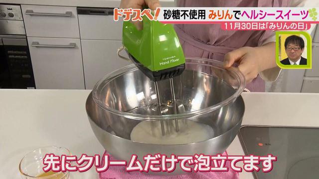 画像10: あの調味料の意外な活用法!砂糖不使用で体にやさしい♪ 「みりん」の甘さを活かした、簡単ヘルシースイーツの作り方