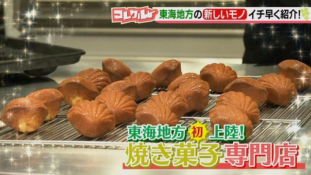 画像1: 贅沢な味わい♪フランス発の高級バター「エシレバター」を使った、東京で大人気の焼き菓子専門店が東海地方へ初上陸!!