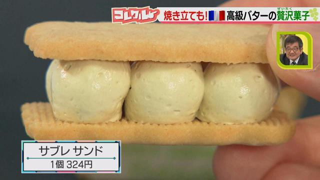 画像7: 贅沢な味わい♪フランス発の高級バター「エシレバター」を使った、東京で大人気の焼き菓子専門店が東海地方へ初上陸!!