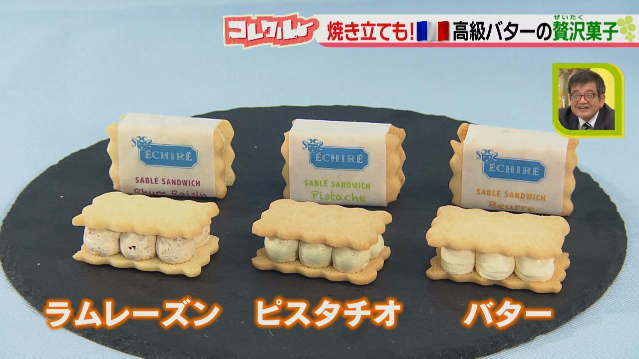 画像8: 贅沢な味わい♪フランス発の高級バター「エシレバター」を使った、東京で大人気の焼き菓子専門店が東海地方へ初上陸!!
