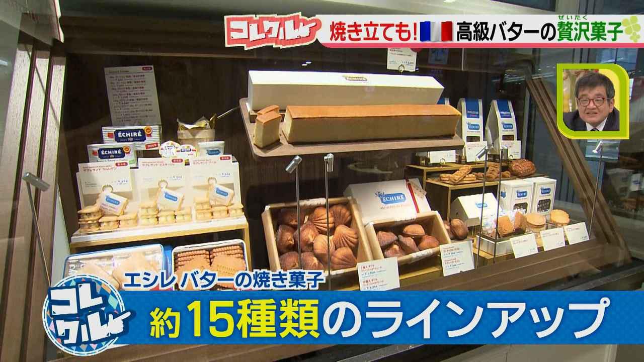 画像5: 贅沢な味わい♪フランス発の高級バター「エシレバター」を使った、東京で大人気の焼き菓子専門店が東海地方へ初上陸!!