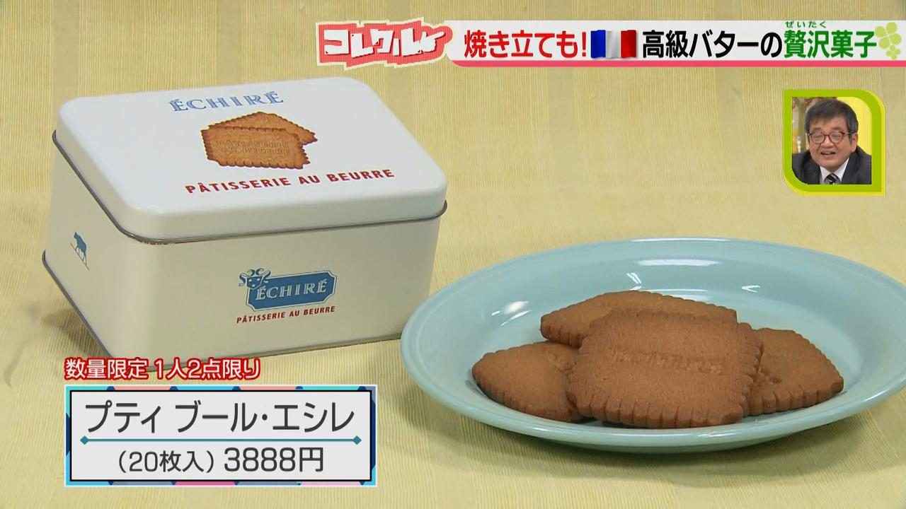 画像6: 贅沢な味わい♪フランス発の高級バター「エシレバター」を使った、東京で大人気の焼き菓子専門店が東海地方へ初上陸!!