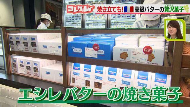 画像3: 贅沢な味わい♪フランス発の高級バター「エシレバター」を使った、東京で大人気の焼き菓子専門店が東海地方へ初上陸!!