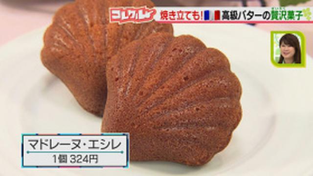 画像: コレクル「#主役はバター」|2020年12月11日(金)|ドデスカ! - 名古屋テレビ【メ~テレ】