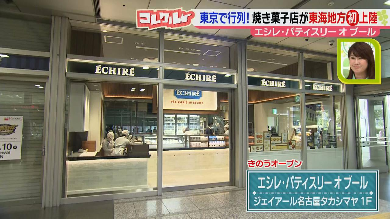 画像2: 贅沢な味わい♪フランス発の高級バター「エシレバター」を使った、東京で大人気の焼き菓子専門店が東海地方へ初上陸!!