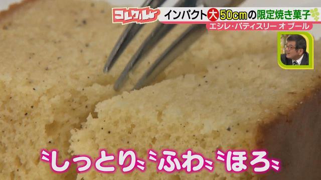画像11: 贅沢な味わい♪フランス発の高級バター「エシレバター」を使った、東京で大人気の焼き菓子専門店が東海地方へ初上陸!!