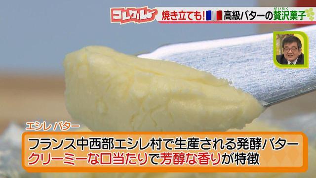 画像4: 贅沢な味わい♪フランス発の高級バター「エシレバター」を使った、東京で大人気の焼き菓子専門店が東海地方へ初上陸!!