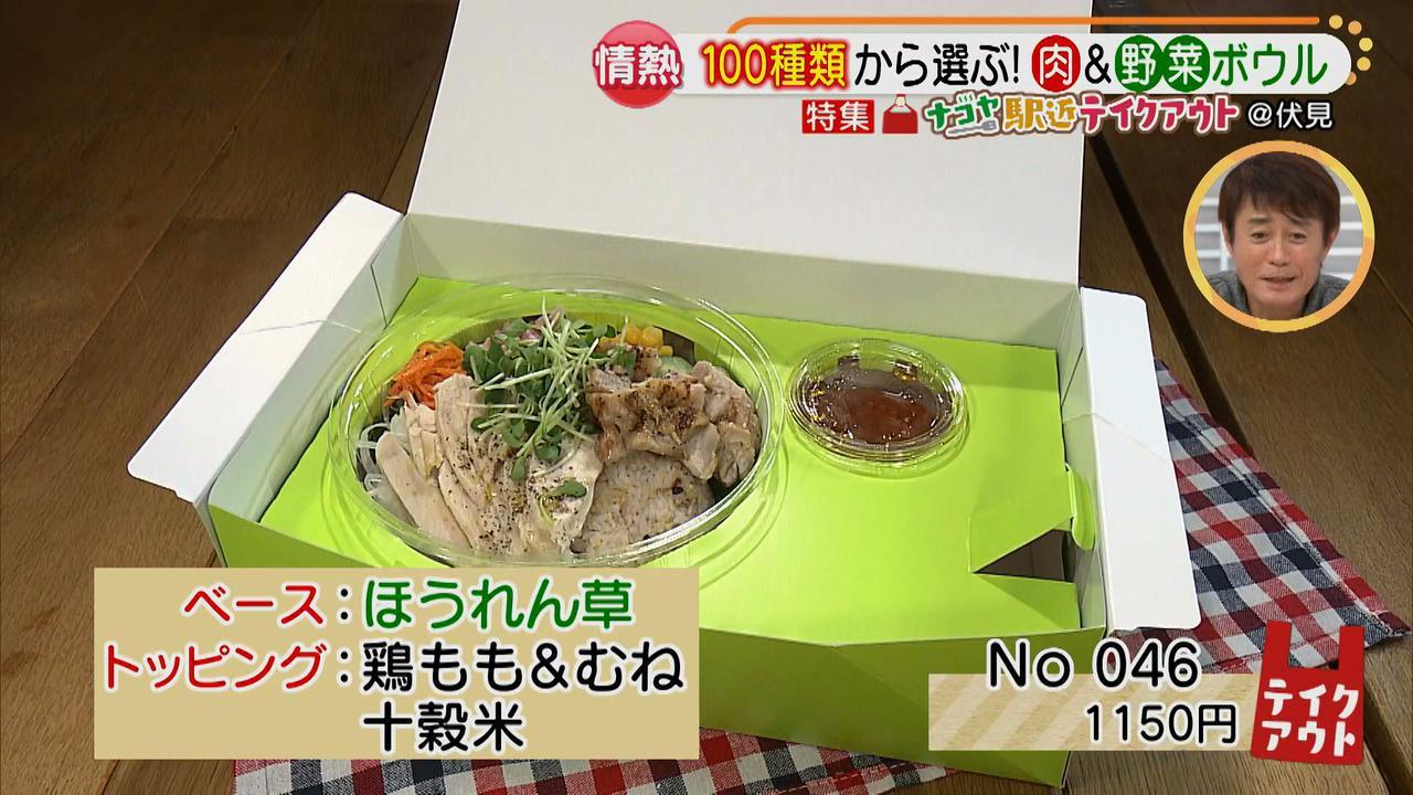 画像8: 食のこだわりを叶える♪ 100種類のメニューから選ぶ、美味しいサラダボウルをテイクアウトできるお店「モルノダ」とは?