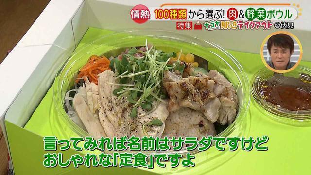 画像10: 食のこだわりを叶える♪ 100種類のメニューから選ぶ、美味しいサラダボウルをテイクアウトできるお店「モルノダ」とは?