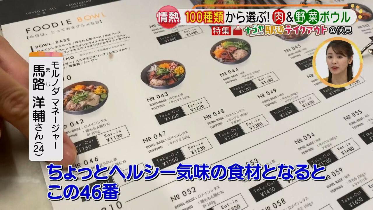 画像7: 食のこだわりを叶える♪ 100種類のメニューから選ぶ、美味しいサラダボウルをテイクアウトできるお店「モルノダ」とは?
