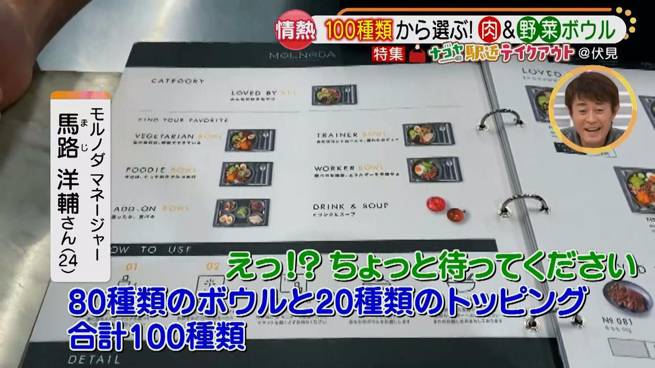 画像3: 食のこだわりを叶える♪ 100種類のメニューから選ぶ、美味しいサラダボウルをテイクアウトできるお店「モルノダ」とは?