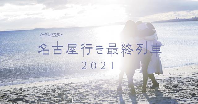 画像: メ~テレドラマ 名古屋行き最終列車2021 - 名古屋テレビ【メ~テレ】
