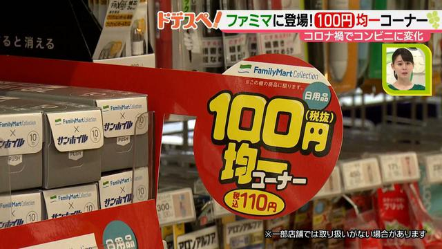 画像2: コンビニに100円均一コーナーが登場!? 忙しい毎日にも大活躍♪ コスパ抜群の最新激売れ商品とは?