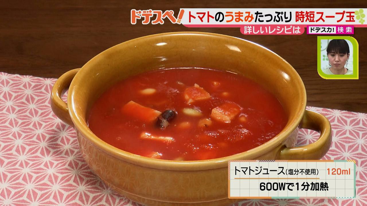 画像11: お湯を注ぐだけでスープが完成!? 簡単に作れて、作り置き&時短に大活躍♪「スープ玉」の作り方とは?