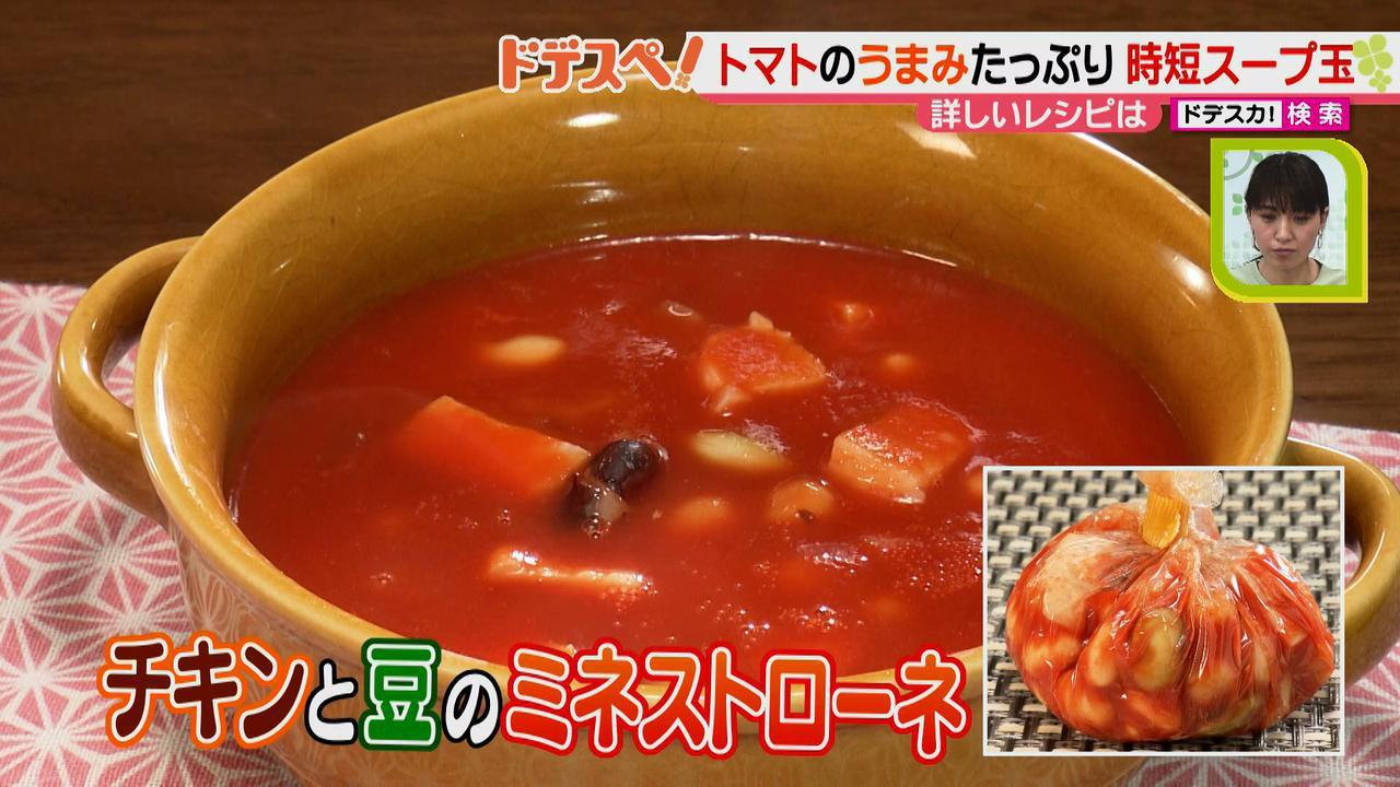 画像8: お湯を注ぐだけでスープが完成!? 簡単に作れて、作り置き&時短に大活躍♪「スープ玉」の作り方とは?