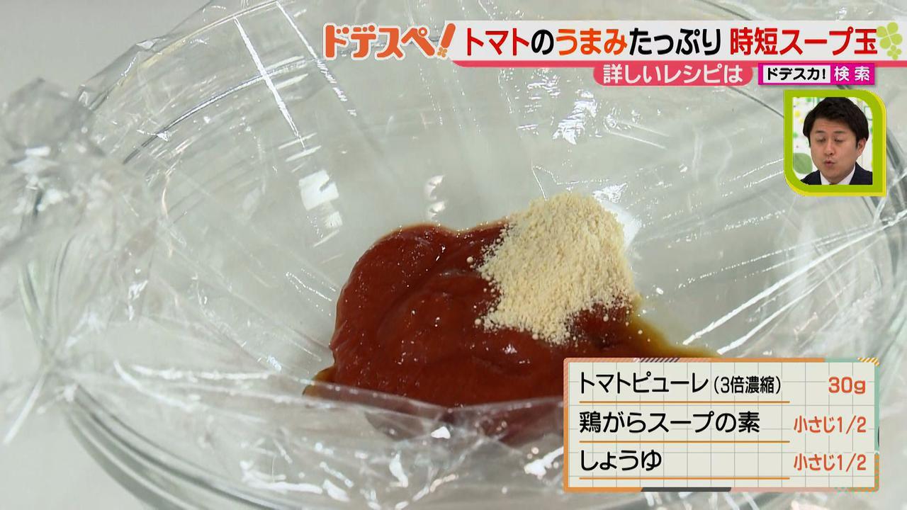 画像9: お湯を注ぐだけでスープが完成!? 簡単に作れて、作り置き&時短に大活躍♪「スープ玉」の作り方とは?