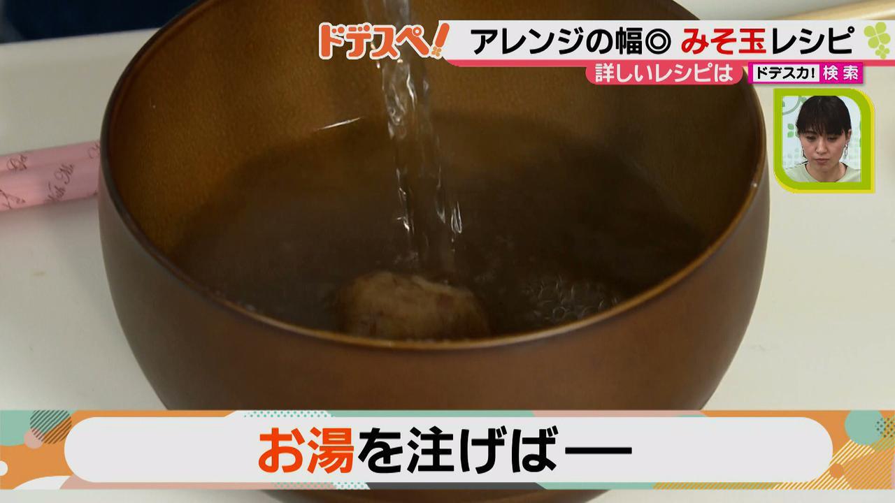 画像3: お湯を注ぐだけでスープが完成!? 簡単に作れて、作り置き&時短に大活躍♪「スープ玉」の作り方とは?