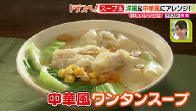 画像: ドデスぺ!「スープ玉」(2)|2021年2月1日(月)|ドデスカ! - 名古屋テレビ【メ~テレ】