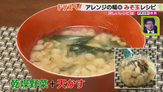 画像: ドデスぺ!「スープ玉」(1)|2021年2月1日(月)|ドデスカ! - 名古屋テレビ【メ~テレ】