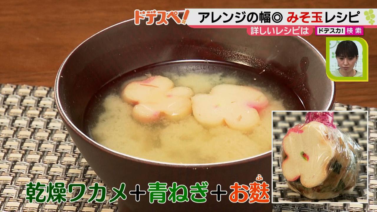 画像7: お湯を注ぐだけでスープが完成!? 簡単に作れて、作り置き&時短に大活躍♪「スープ玉」の作り方とは?