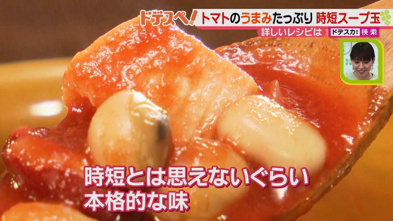 画像13: お湯を注ぐだけでスープが完成!? 簡単に作れて、作り置き&時短に大活躍♪「スープ玉」の作り方とは?