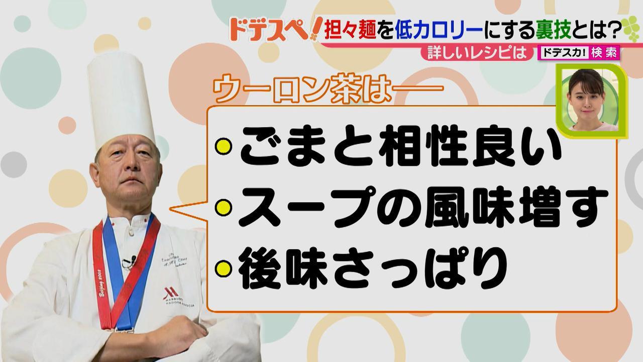 画像6: 低カロリーで食べられる♪ 高級ホテルの中国料理店の料理長がアレンジした、おいしい担々麺の作り方