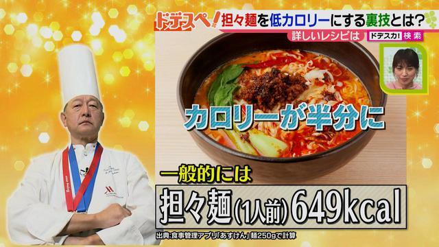 画像3: 低カロリーで食べられる♪ 高級ホテルの中国料理店の料理長がアレンジした、おいしい担々麺の作り方