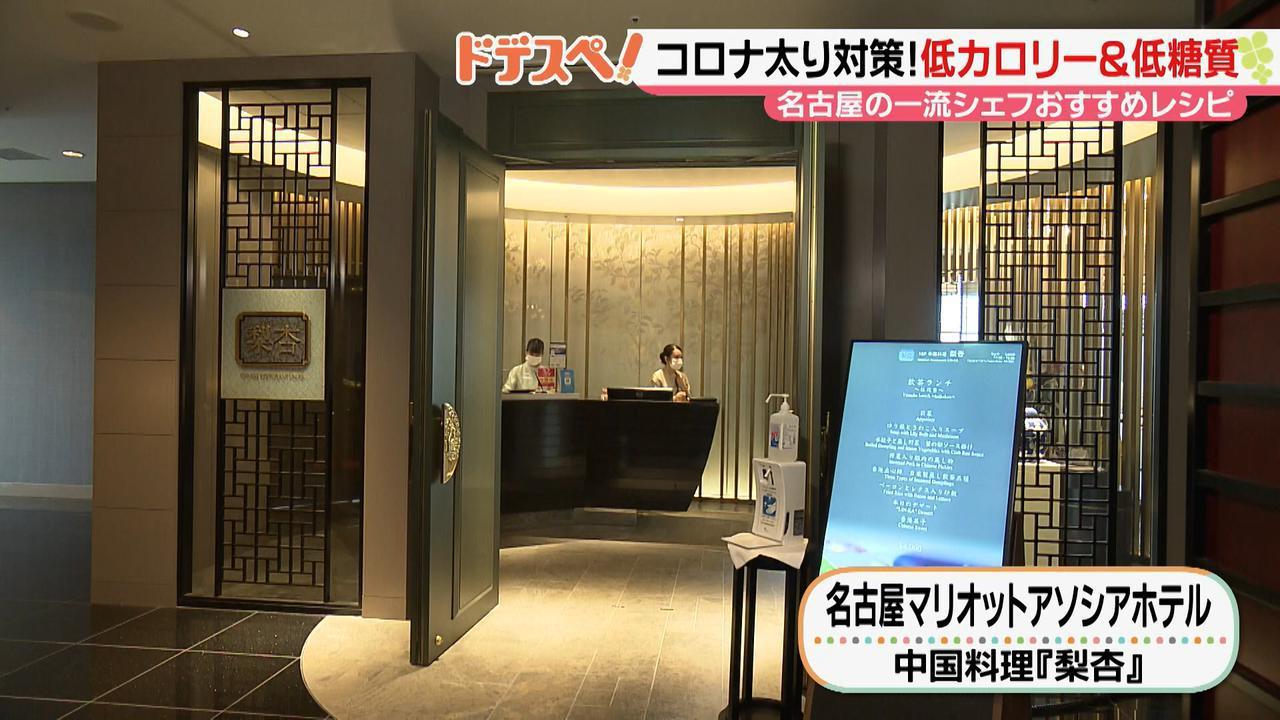 画像1: 低カロリーで食べられる♪ 高級ホテルの中国料理店の料理長がアレンジした、おいしい担々麺の作り方