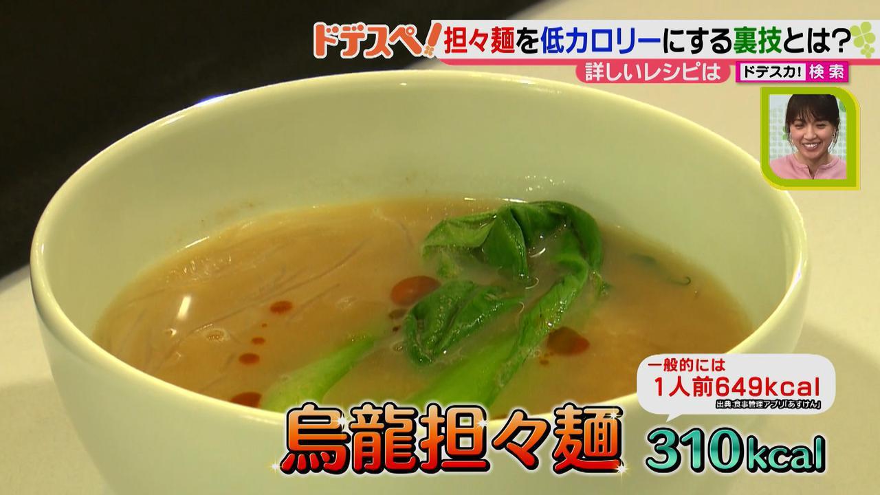 画像9: 低カロリーで食べられる♪ 高級ホテルの中国料理店の料理長がアレンジした、おいしい担々麺の作り方