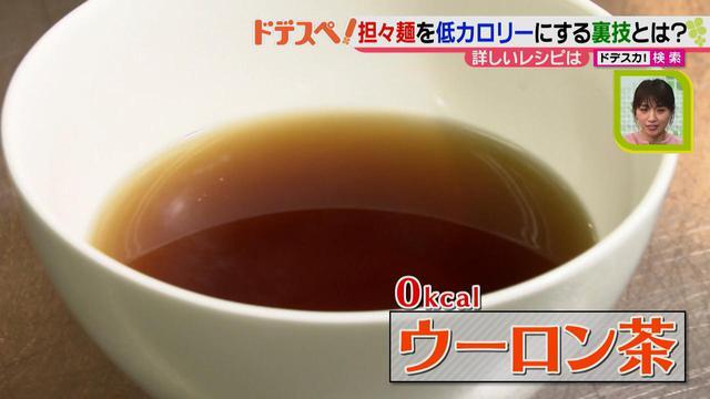 画像5: 低カロリーで食べられる♪ 高級ホテルの中国料理店の料理長がアレンジした、おいしい担々麺の作り方