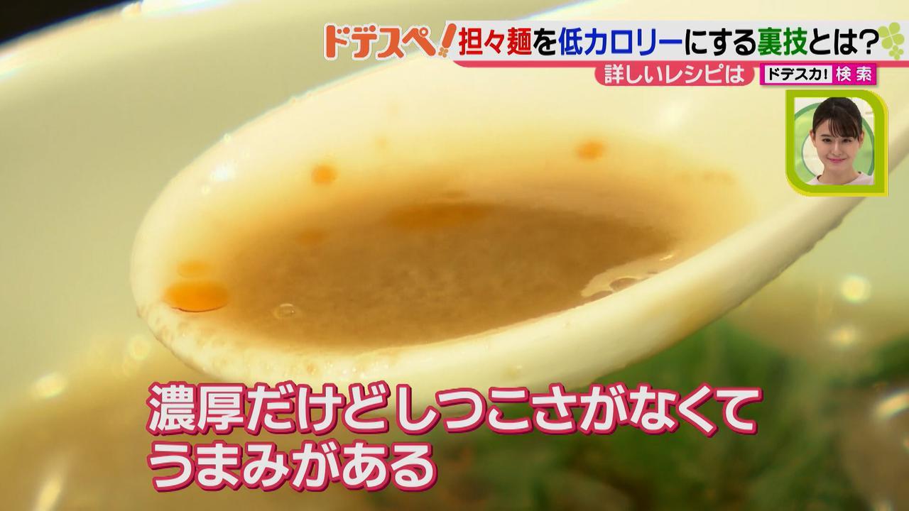 画像10: 低カロリーで食べられる♪ 高級ホテルの中国料理店の料理長がアレンジした、おいしい担々麺の作り方