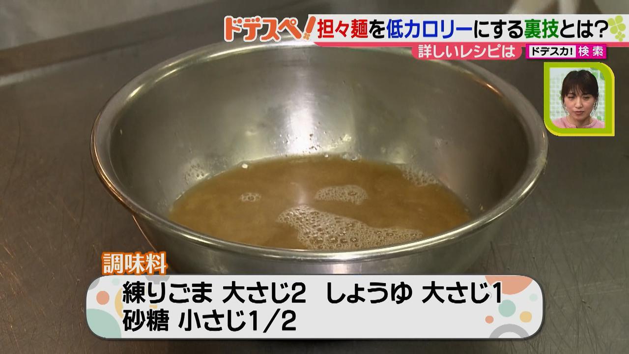 画像7: 低カロリーで食べられる♪ 高級ホテルの中国料理店の料理長がアレンジした、おいしい担々麺の作り方