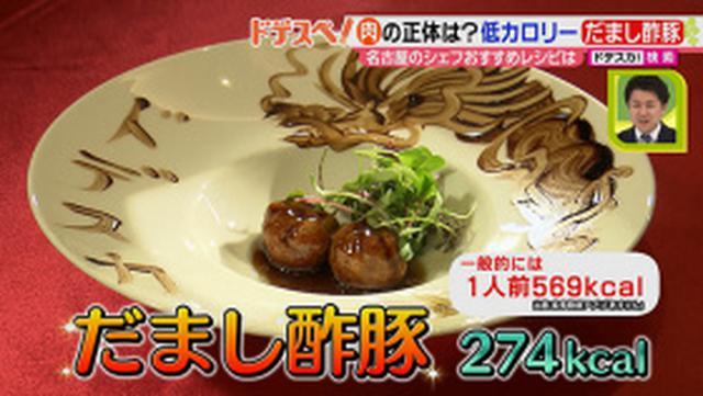 画像: ドデスぺ!「コロナ太り対策レシピ(2)」|2021年2月15日(月)|ドデスカ! - 名古屋テレビ【メ~テレ】