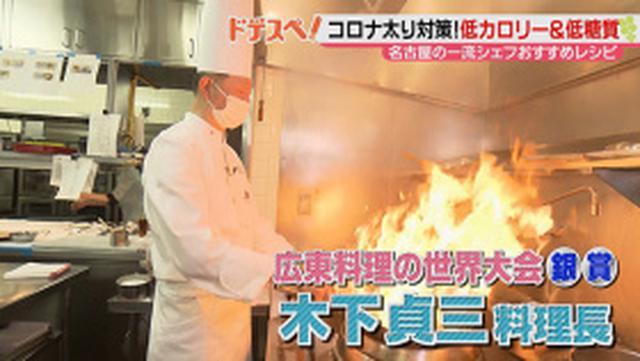 画像: ドデスぺ!「コロナ太り対策レシピ(1)」|2021年2月15日(月)|ドデスカ! - 名古屋テレビ【メ~テレ】