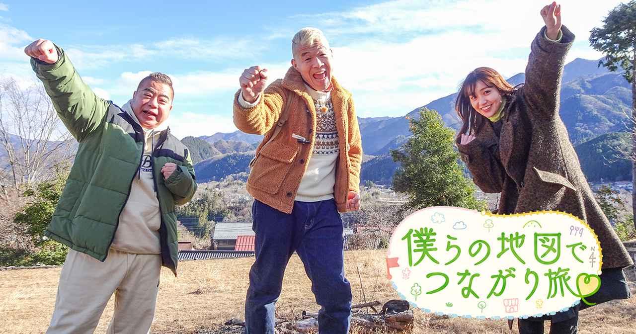 画像: 僕らの地図でつながり旅 - 名古屋テレビ【メ~テレ】