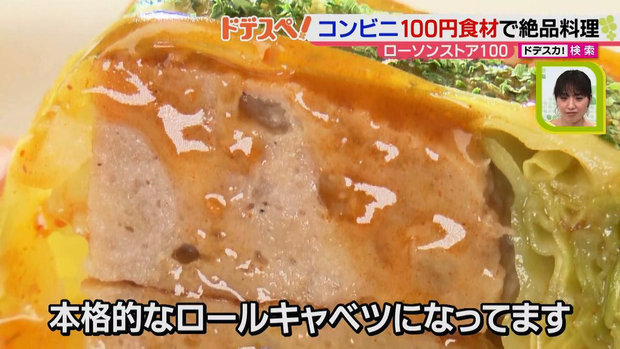 画像9: コンビニ食材で、お店のような味の本格ロールキャベツが作れる! 安く、おいしくできる絶品レシピとは?