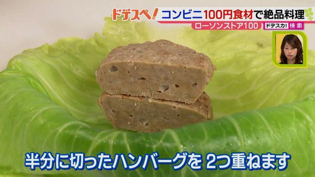 画像5: コンビニ食材で、お店のような味の本格ロールキャベツが作れる! 安く、おいしくできる絶品レシピとは?