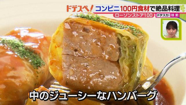 画像8: コンビニ食材で、お店のような味の本格ロールキャベツが作れる! 安く、おいしくできる絶品レシピとは?