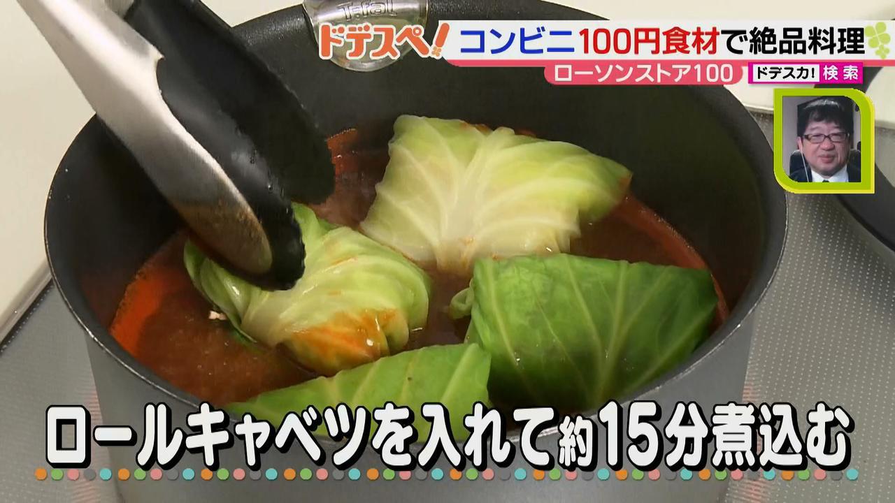 画像7: コンビニ食材で、お店のような味の本格ロールキャベツが作れる! 安く、おいしくできる絶品レシピとは?