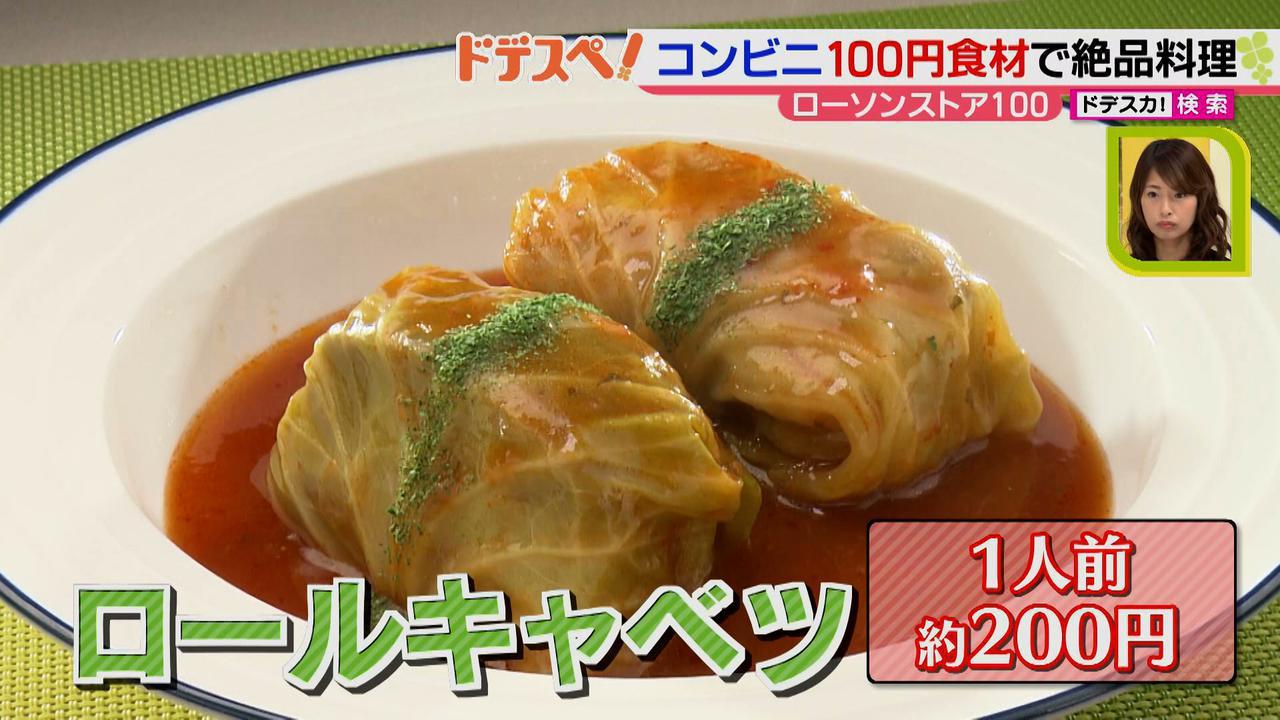 画像3: コンビニ食材で、お店のような味の本格ロールキャベツが作れる! 安く、おいしくできる絶品レシピとは?