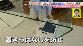 画像: ドデスペ!「散らからない収納術(2)」|2021年3月1日(月)|ドデスカ! - 名古屋テレビ【メ~テレ】