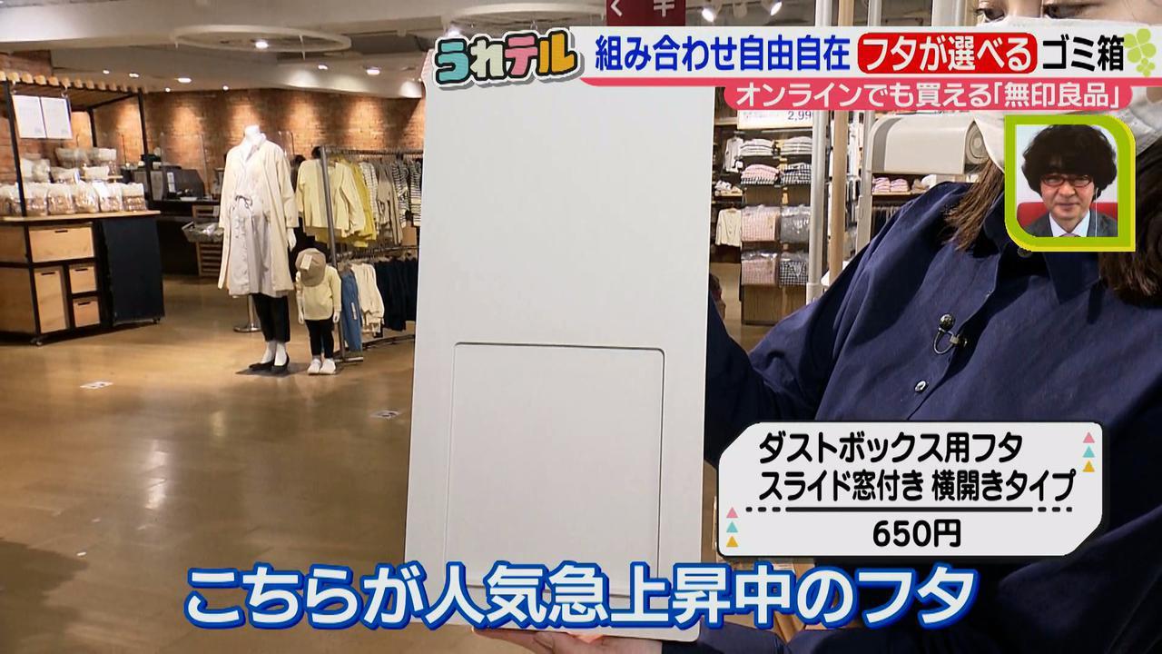 画像8: 無印良品で大人気!オンラインストアでも購入できる!年間25万個も売れている、フタが選べる!?ダストボックスに大注目♪