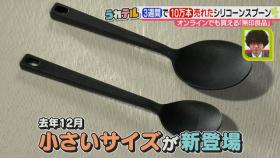 画像: うれテル「無印良品 キッチン便利グッズ」|2021年3月9日(火)|ドデスカ! - 名古屋テレビ【メ~テレ】