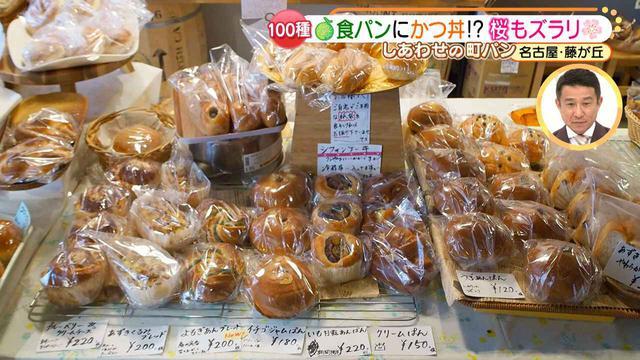 画像8: 100種類以上の個性的なパンが勢ぞろい♪ 斬新なパンを作り出し続けるパン屋さん「マコぱん」