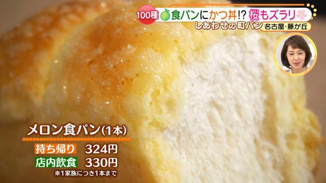 画像7: 100種類以上の個性的なパンが勢ぞろい♪ 斬新なパンを作り出し続けるパン屋さん「マコぱん」