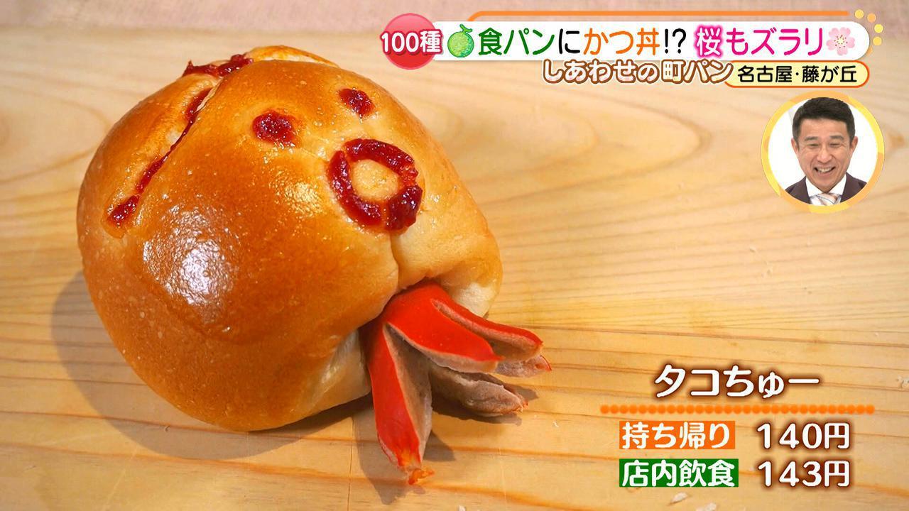画像3: 100種類以上の個性的なパンが勢ぞろい♪ 斬新なパンを作り出し続けるパン屋さん「マコぱん」
